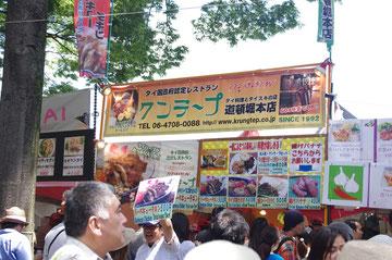 クンラープ 道頓堀本店さん。大阪からの出店。タイ国政府認定のタイ料理 レストラン とのこと。