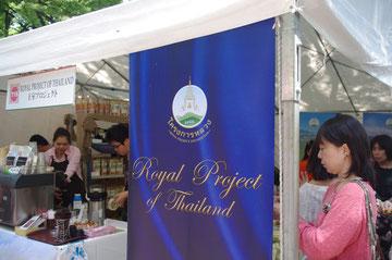 タイ王室のプロジェクト・ブース。タイの王族の方々は日本の皇族の方々同様、様々な社会福祉などの活動にも積極的な印象です。