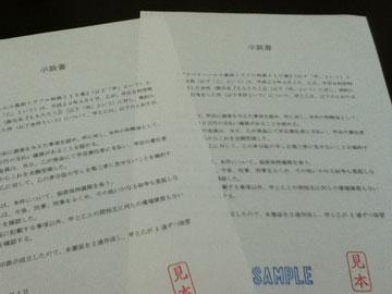 風俗トラブル 示談書 見本