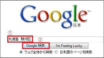 Googleトップ画面