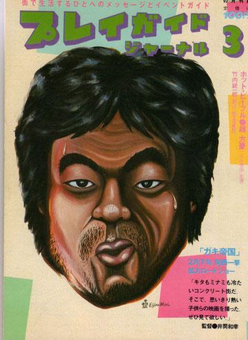 1981年3月号表紙