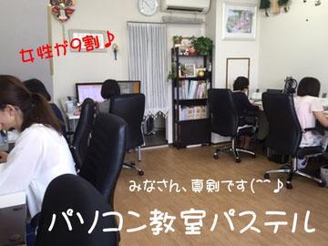 川口 東川口パソコン教室パステル