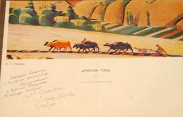 М. Сарьян.Армения. Горы.