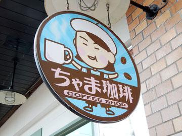 横浜 住吉町 ちゃま珈琲