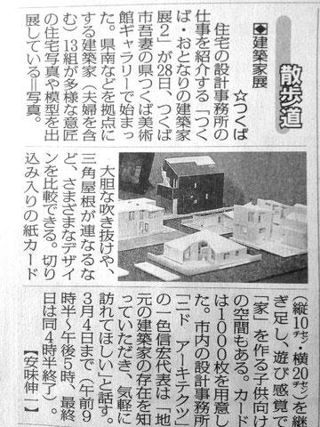 毎日新聞に掲載されました 編集 | 削除 2月29日毎日新聞朝刊 茨城南 21面 散歩道  住宅の設計事務所の仕事を紹介する「つくば・おとなりの建築家展2」  取材記事が掲載されました。