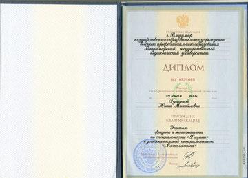 Диплом об окончании университета