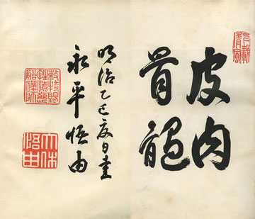 坦山和尚全集-巻頭書 「皮肉骨髓」永平悟由(東川寺蔵)