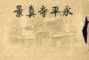「永平寺真景」 明治44年発行(東川寺蔵)