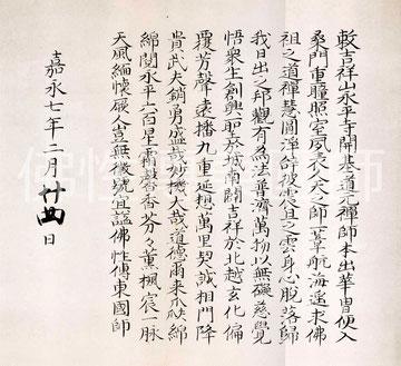 佛性伝東国師(永平寺所蔵)