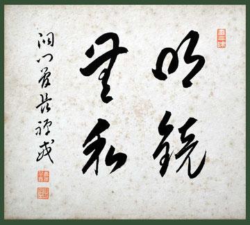 明鏡無私・洞門管長禅戒(印刷物)(東川寺所蔵)