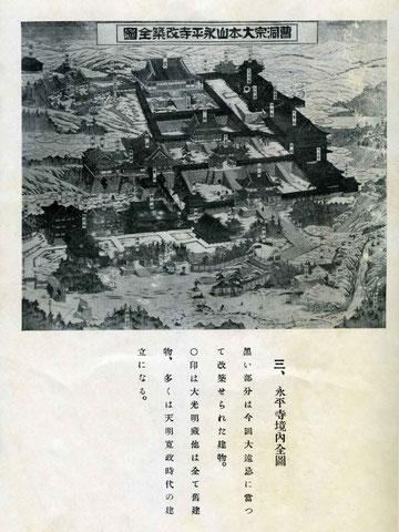 三、永平寺境内全図
