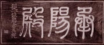 承陽殿・従一位岩倉具視(永平寺所蔵)