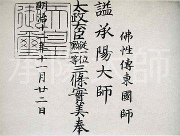 承陽大師(永平寺所蔵)