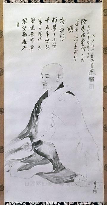 日置黙仙像・寺崎広業画(大雄寺所蔵)