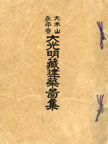 大本山永平寺光明蔵建築図集・表紙