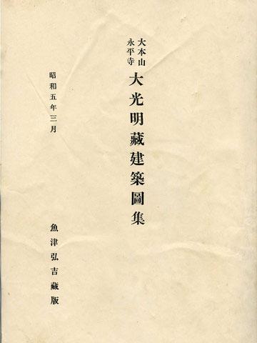 大本山永平寺光明蔵建築図集・魚津弘吉蔵版