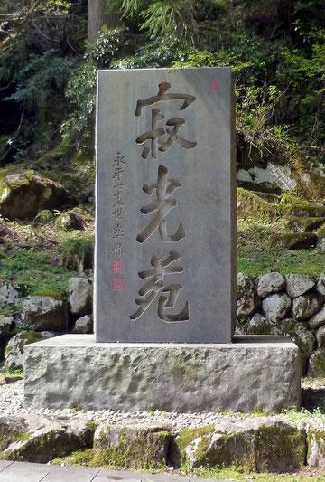 寂光苑・永平七十八世奕保 (撮影・東川寺)