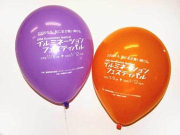 名入れ風船(オリジナルプリントバルーン)