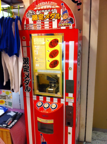 Kuidaore Taro machine