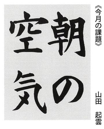 札幌書道雑誌「書究」2020年5月号課題「朝の空気」