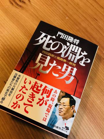 隠岐の島町 京見屋分店 ブログ 地震