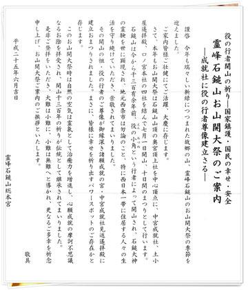 2013 お山開き 7/1~