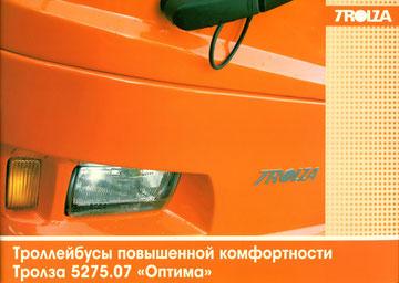 """Буклет по троллейбусу «Тролза 5275.07 «Оптима», презентованный на выставке """"CityBus 2012""""."""