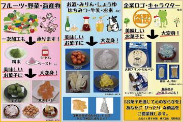 ふるさと菓子本舗 株式会社浅野商店