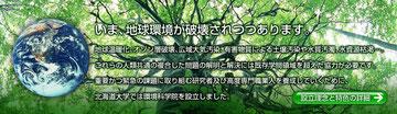 北海道大学・大学院環境科学院・HP web