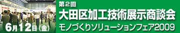 大田区加工技術展示商談会に出展しています。