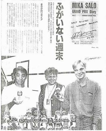 Japanische Sportzeitung August 1995. Bild mit Ukyo Katajama und Mika Salo