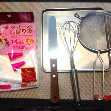お菓子作り道具