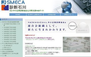中小企業診断協会石川県支部(旧サイト)