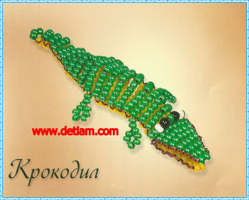 Крокодил из бисера, за схемой в www.detiam.com