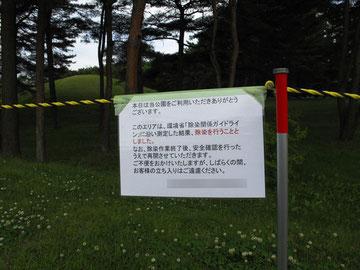 除染が必要なため立入禁止のエリア