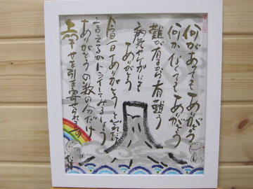 何があってもありがとう 何かなくてもありがとう 難が有るから有難う 病気やケガにもありがとう 今日一日ありがとうとどれだけ言えるかトライしてみましょう ありがとうの数の分だけ幸せを引き寄せられます  この色紙は開院時に日本一無口な講演家『たけ』さんに書いて頂きました。『たけ』さんのホームページはこちら→http://hyougensya-take.com/