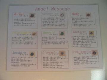 宝石のメッセージ