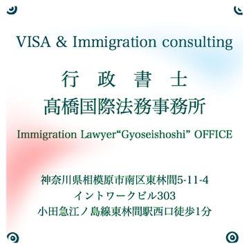 川崎市中原区の外国人、入国管理局への在留資格「ビザ」申請手続き、日本国籍取得の帰化申請手続き、サポートします。相模原市の「ビザカナ相模原」にご相談ください!「国際業務専門行政書士がサポートします!」