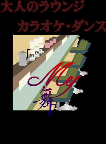 大人のラウンジ カラオケ・ダンス MYクラブ(マイクラブ)