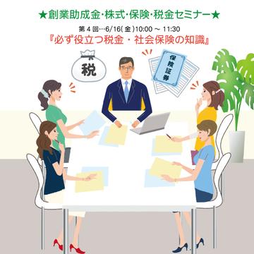コワーキングスペース大津 創業助成金・株式・保険・税金セミナー