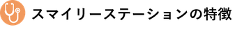 JOYクリニックの特徴