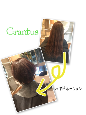 横浜・石川町、美容室Grantus,ヘアスタイル、ヘアドネーション