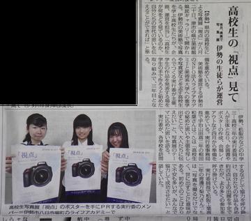 7月21日 伊勢新聞さんに掲載されました