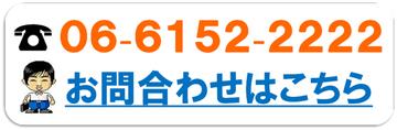 みちはうすのお問合せ 電話06-6152-2222