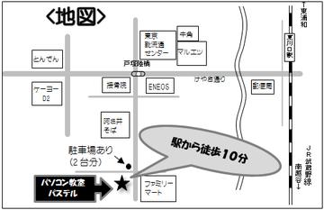 戸塚陸橋の交差点を越谷方面に進むと一つ目の信号にファミリーマートが見えます。その向かい側に当教室があります。
