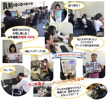 川口 東川口 受講生の方々と一緒に撮った写真です。女性が9割の明るいパソコン教室。