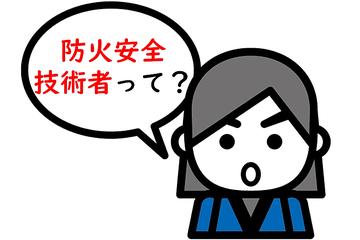 防火安全技術者 東京都火災予防条例
