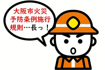大阪市火災予防条例施行規則 消太くん