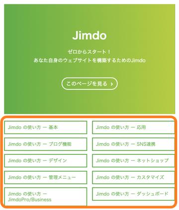 Jimdoハウツーの「JImdoの使い方」の活用方法