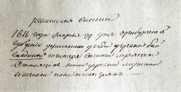 Обложка книги Ревизской сказки 1816 года с описью жителей д.Байгильдино